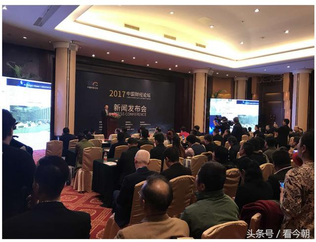 2017中国财经论坛新闻发布会在京圆满举行