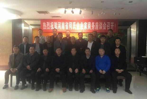 河南省何氏企业家2017年度商务会议召开