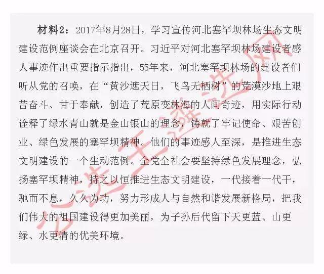 今日河北省直遴选真题完整卷及高分答案 火速围观对答案 2017.11.4