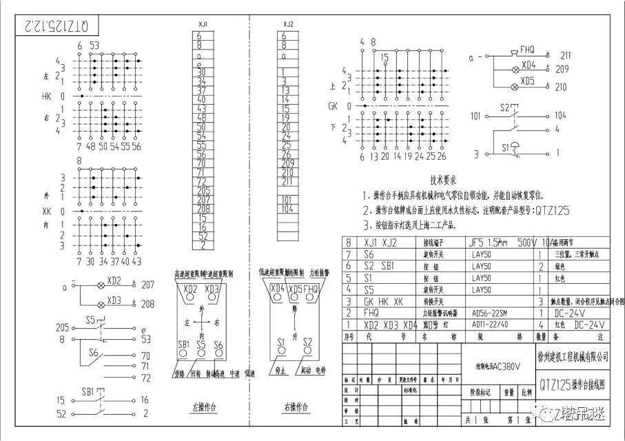 操控台与端子排接线图