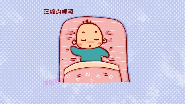 1,正确的睡姿