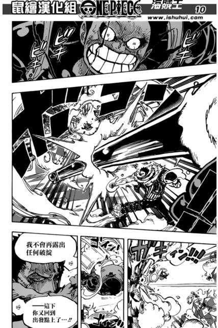 海贼王漫画_海贼王885话情报 漫画885话蛋糕岛的结局!
