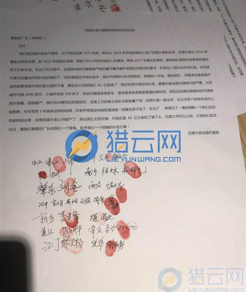 百度外卖代理商联名致信李彦宏索赔:请给予我们一个明确的补偿方案!