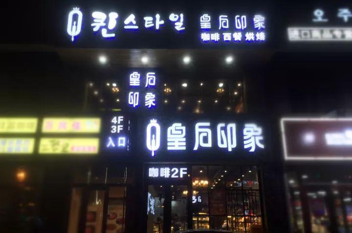 珲春皇后印象天天网站a皇后来袭~(半价餐步骤出炉)霸王搭建名单图片