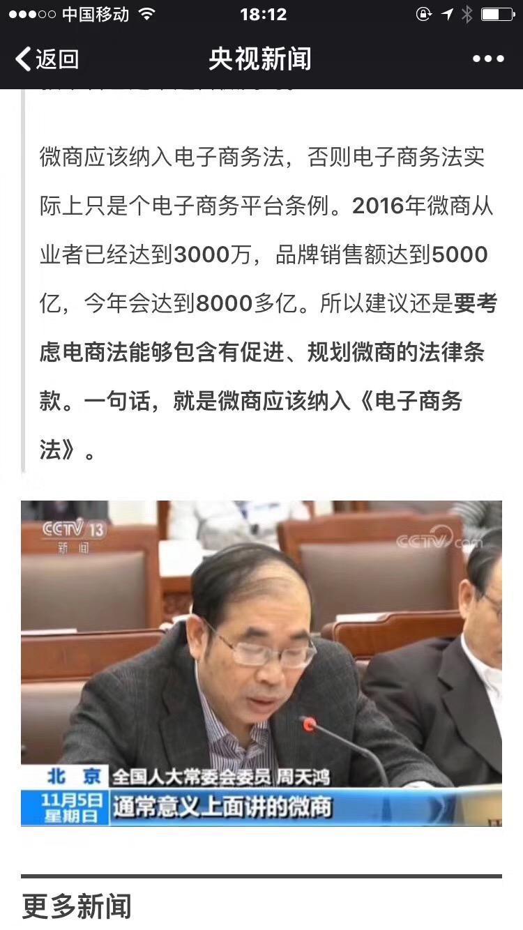 龚文祥:关于微商立法,我有话要说!