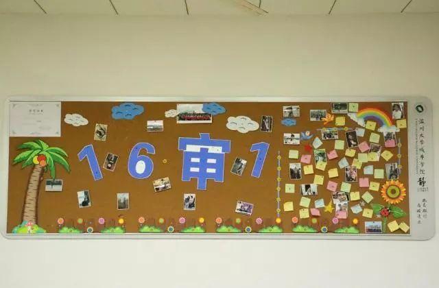 学生公告 关于会计学院教室美化大赛的通知图片