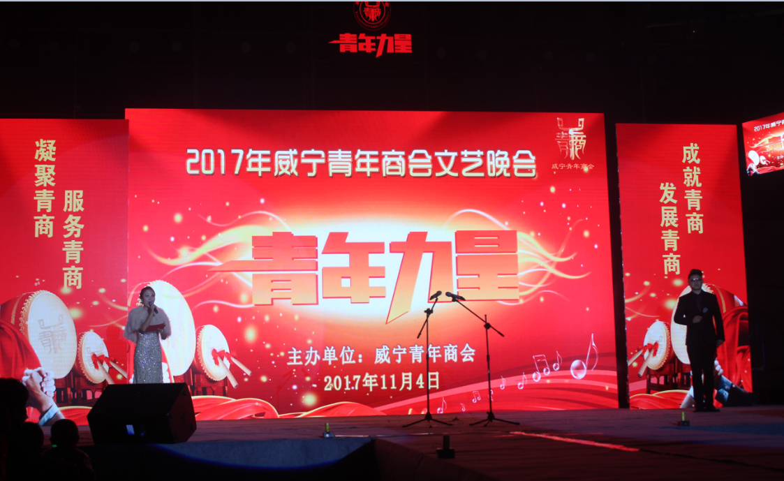 威宁县青年商会举办2017年商会