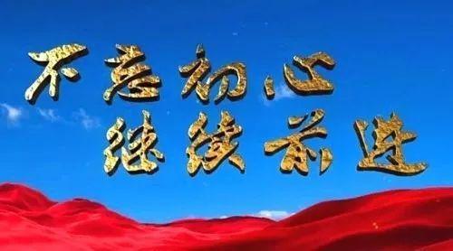"""""""贯彻十九大,红领巾相约中国梦"""""""