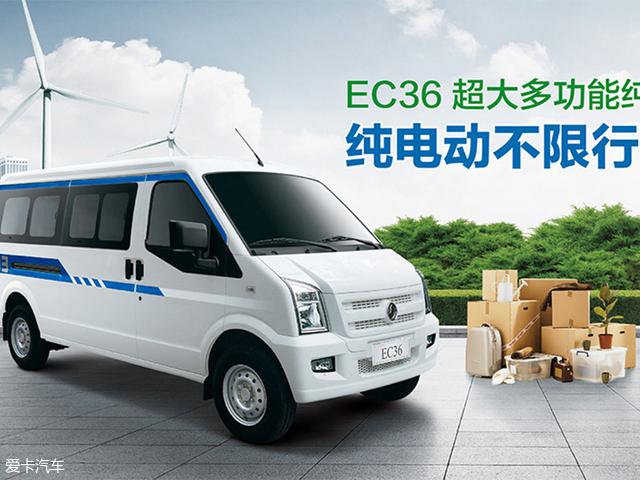 东风小康纯电动汽车EC36正式推出