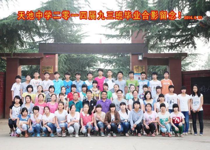 毕业照集结令 三门峡市渑池县天池中学毕业合影留念征集活动