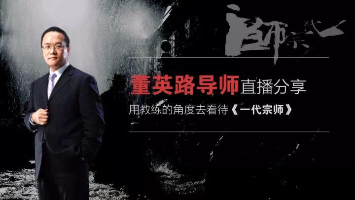 教育 正文  广东佛山人叶问(梁朝伟 饰),年少时家境优渥,师从咏春拳第图片