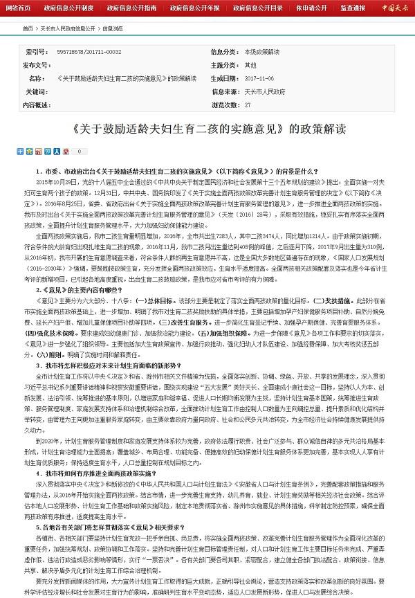 继2015年以来,全面两孩政策的实施不断推进.11北京初中部中图片