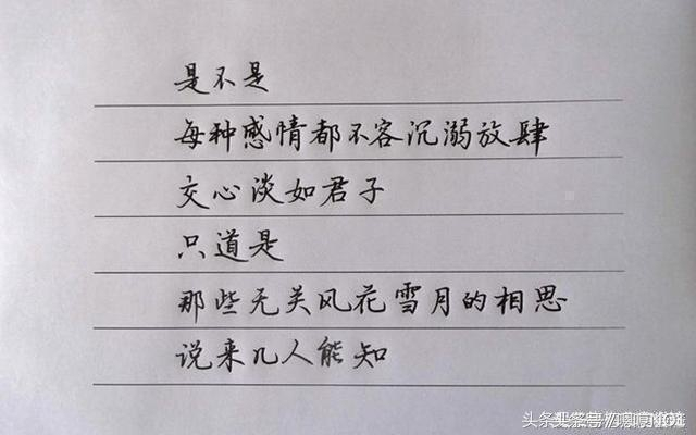 写一手漂亮的字,将能成为你人生中最好的一大助力