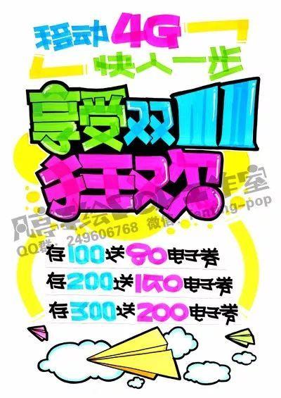 手绘pop分享-一大波双十一手绘海报来袭!