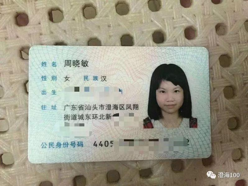 【街市事】周晓敏你身份证丢了;女司机把200多万玛莎拉蒂开进水塘,竟