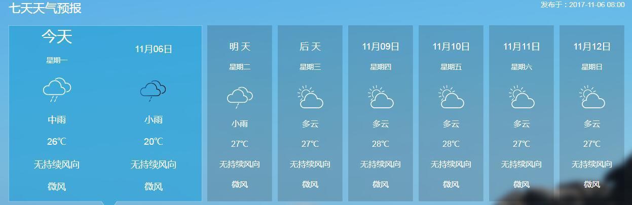 双辽一周天气预报七天