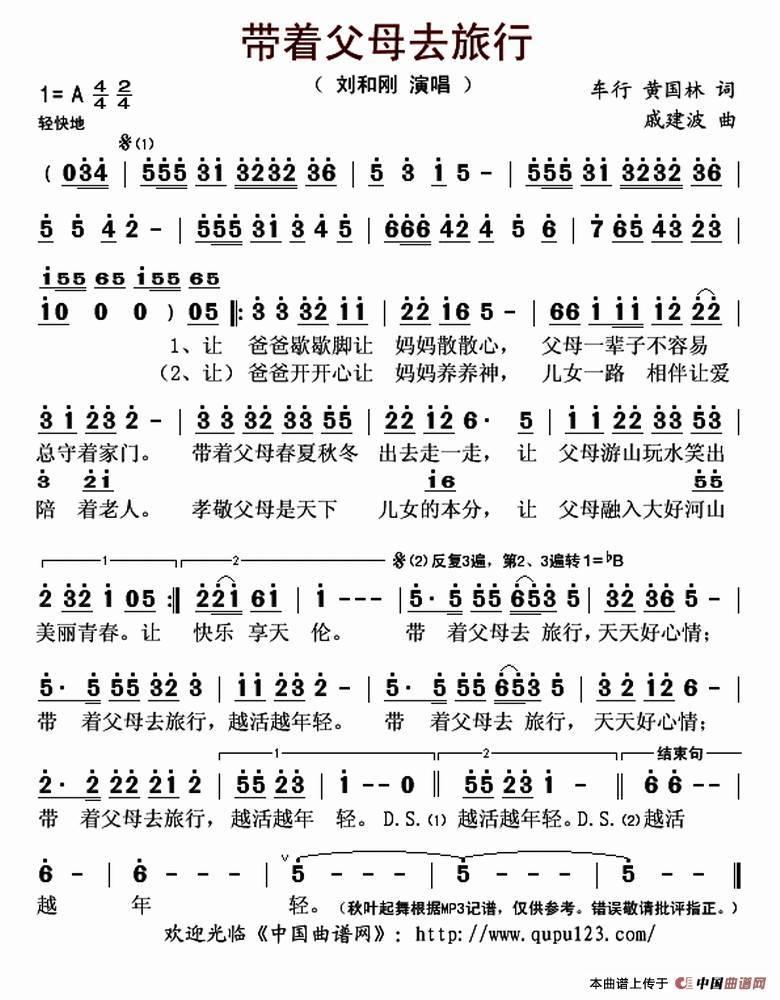 刘和刚 战阳《带着父母去旅行》 作词:车行 黄国林 作曲:戚建波