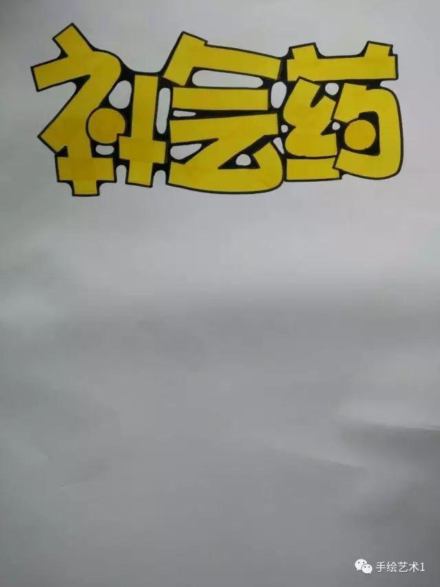"""【手绘pop教程】这样的""""补气药."""
