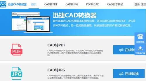 PDF转换成CAD格式?PDF项目脱节成CAepcv格式和文件图纸转换图片