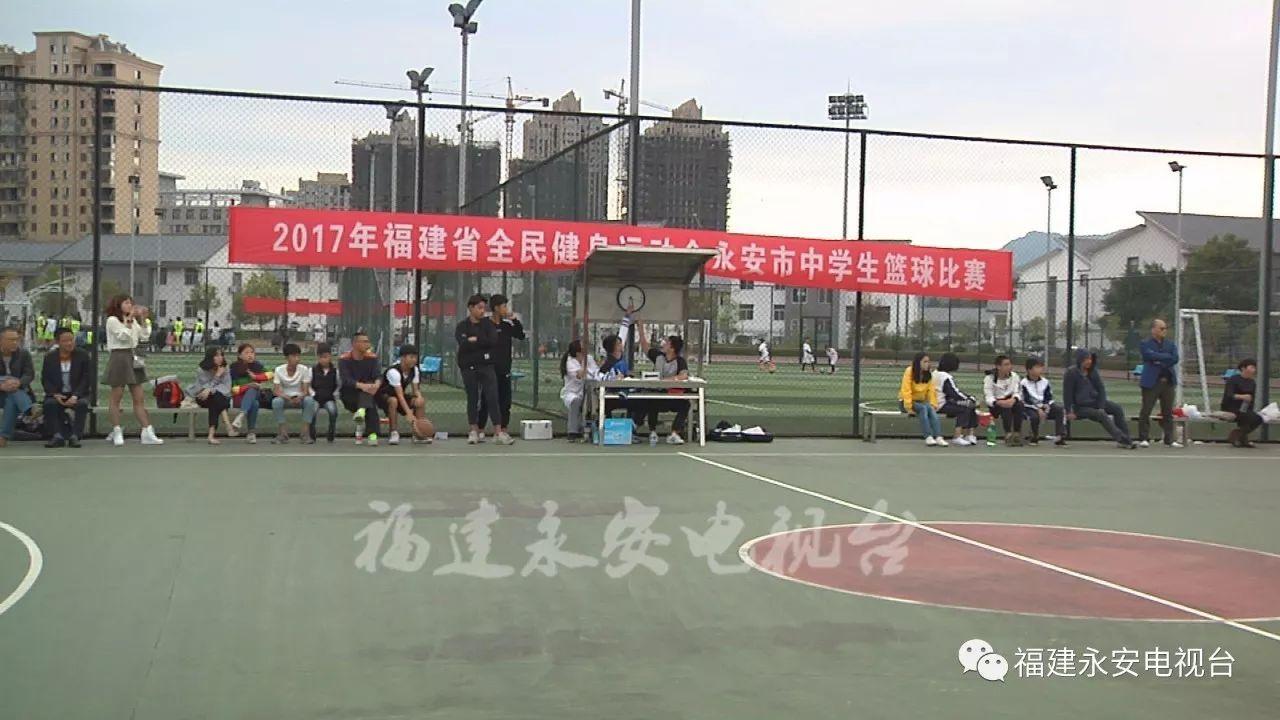 精彩丨2017年永安市中学生篮球赛...