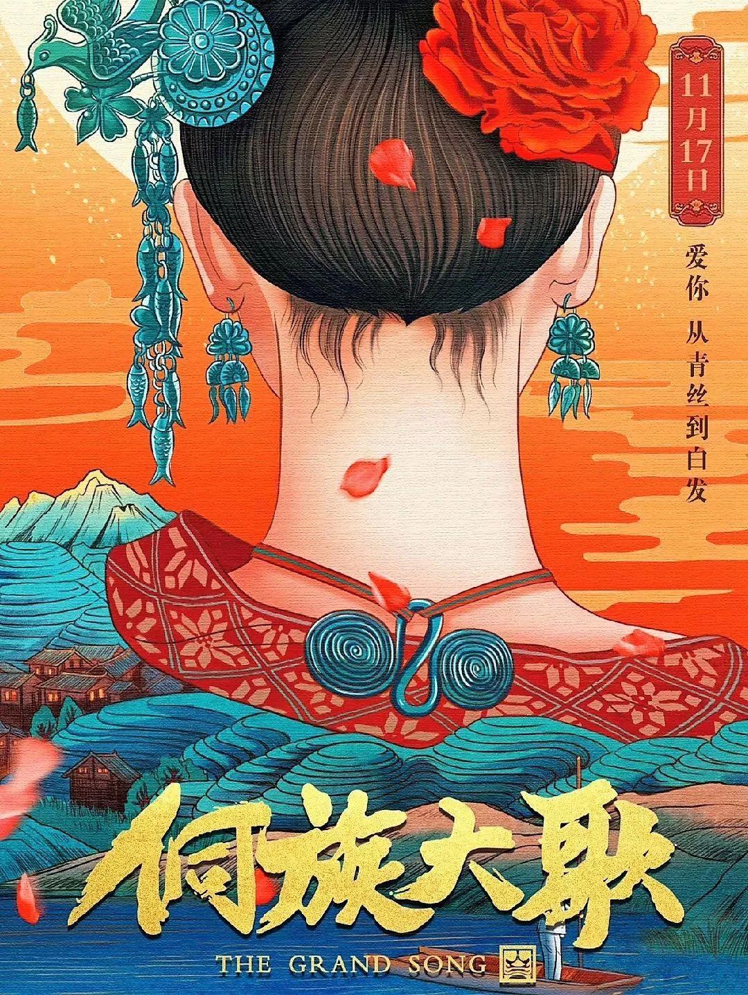大歌��/&_电影《侗族大歌》海报