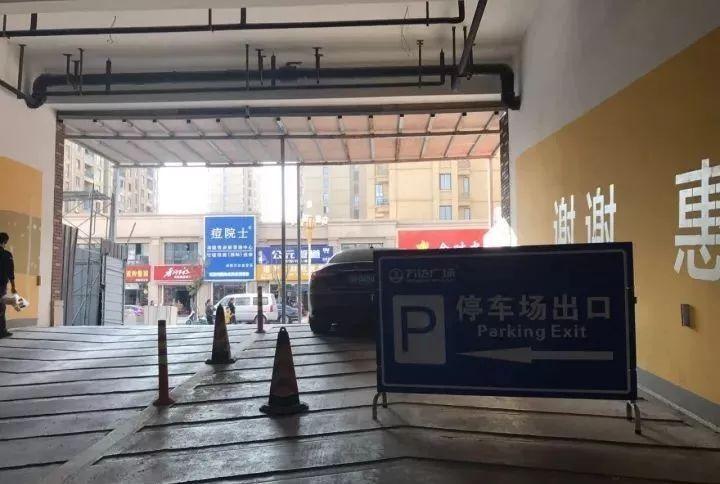 由于现在这辆车将出口堵住了,商场在出口处放了一块指示牌,让地下车库图片