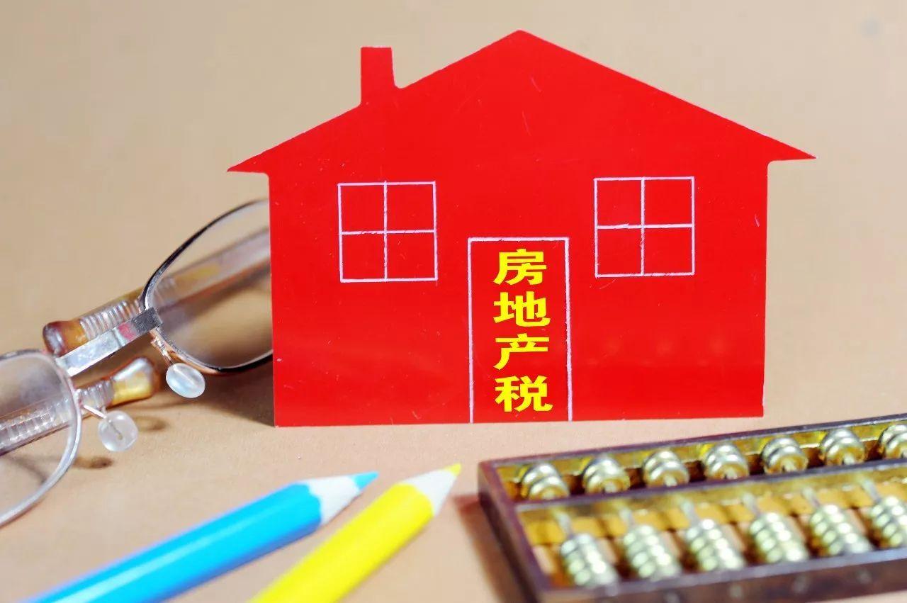 财政部部长:未来的房地产税将按照房屋评估值征收