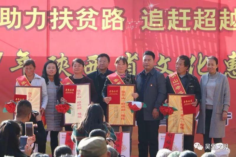 让文明之花在基层绽放——吴堡县张家山镇集中表彰11名孝老爱亲模范图片