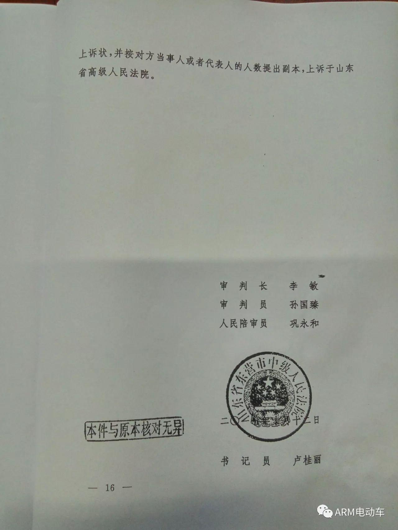 山东省高级人民法院民事判决书
