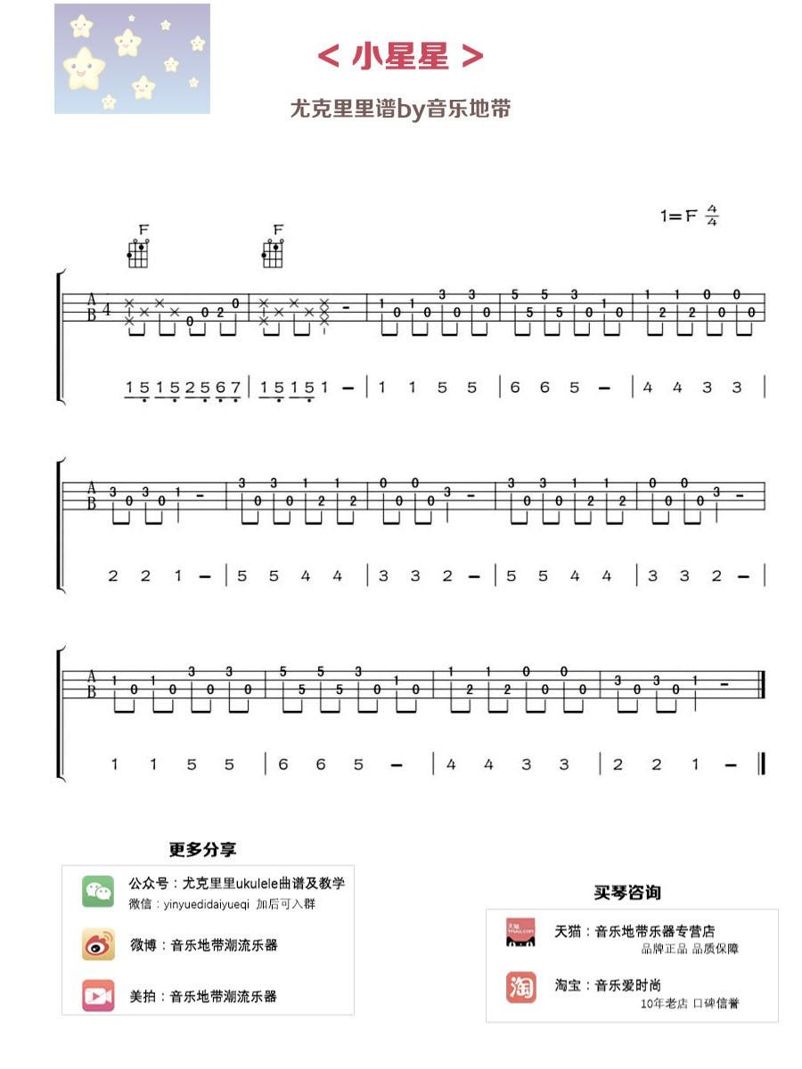 娱乐 正文  尤克里里吉他曲谱及教学 今天就分享给大家几个指弹曲谱哦