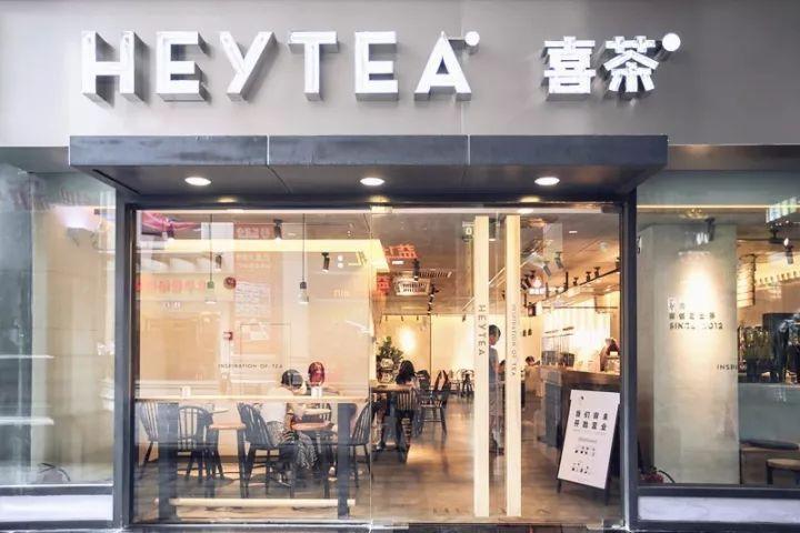 其实喜茶是一家设计公司!_搜狐文化_搜狐网图片