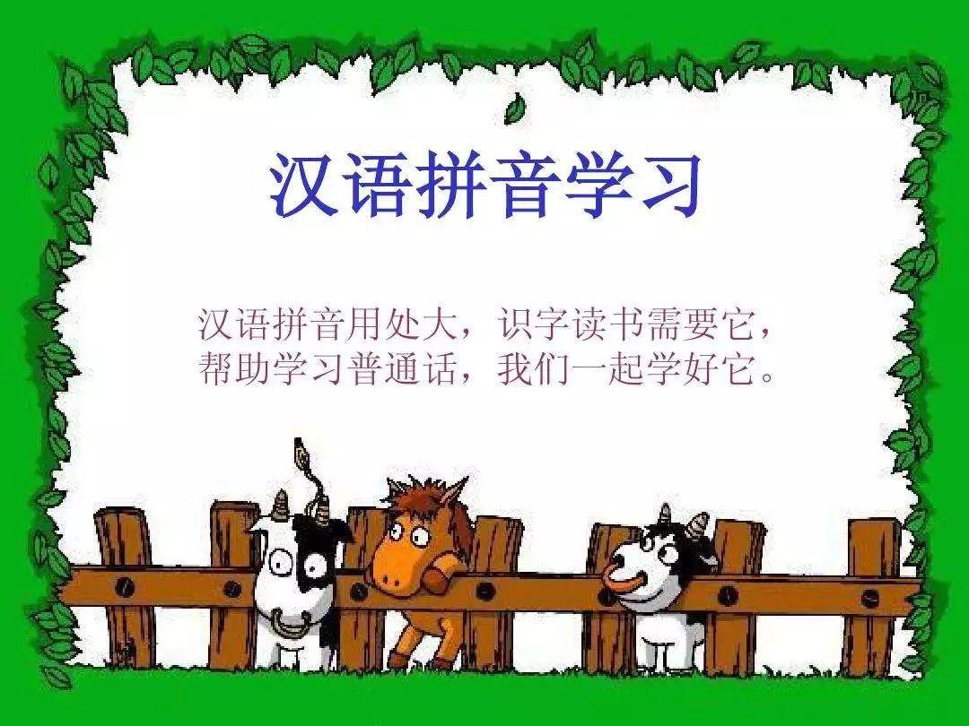 汉语拼音复习宝典,忘了的孩子们抓紧复习!图片