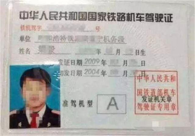 中国驾驶证_中国最罕见的五个驾驶证,很多人一辈子都没看过!
