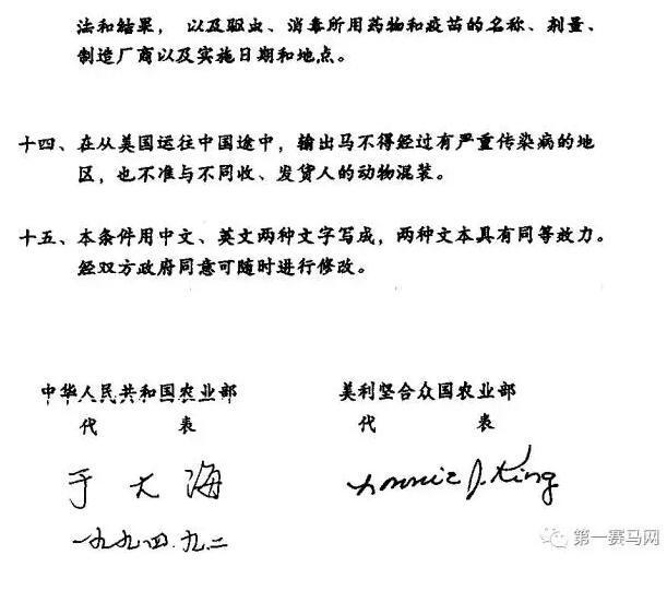 美利坚合众国保护网_两项议定书签署!中国为美国马匹和苜蓿干草进口放行!_搜狐 ...