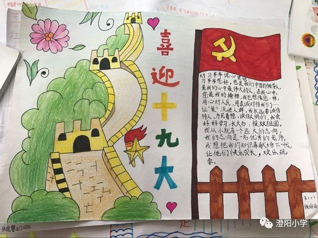 校园动态 | 红领巾相约中国梦,会有怎样的惊喜呢?