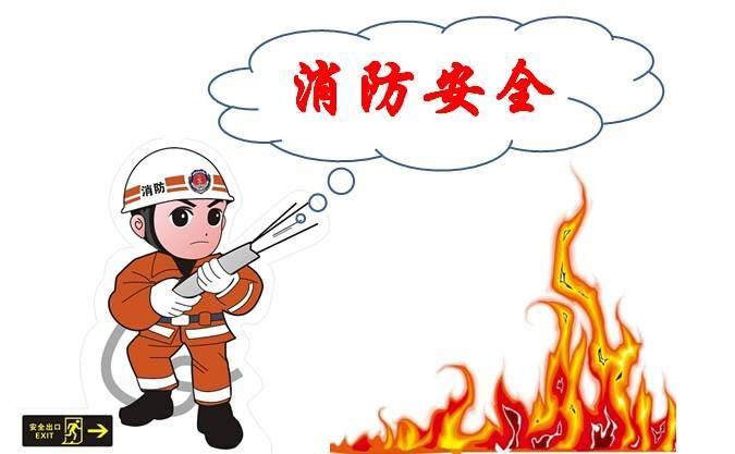 消防宣传月 | 消防安全 从我做起图片