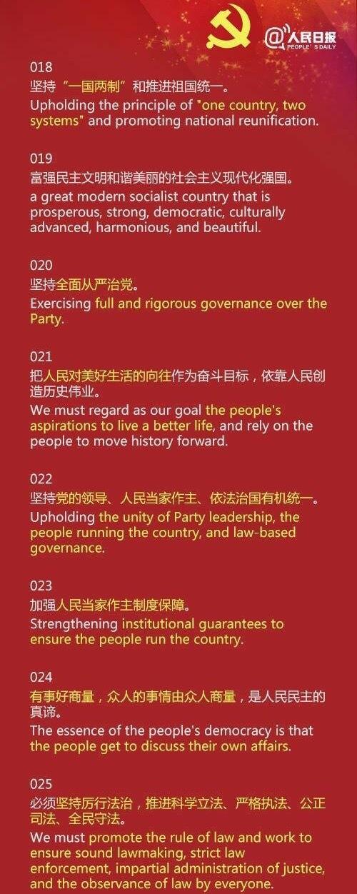 """100个必会热词翻译 """"中国梦"""",""""双一流"""",""""两个一百年"""",""""移动支付"""""""