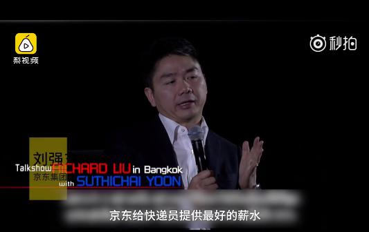 刘强东:京东快递员薪水高 三五年就能回乡买房的照片