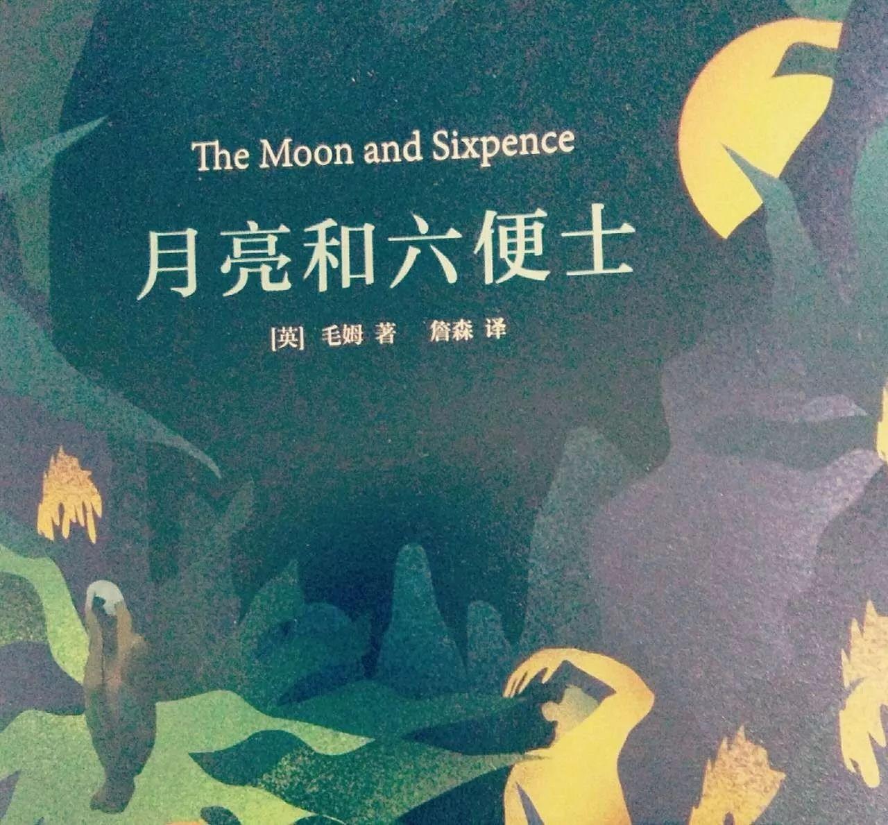 从《月亮和六便士》看到的另一个高度