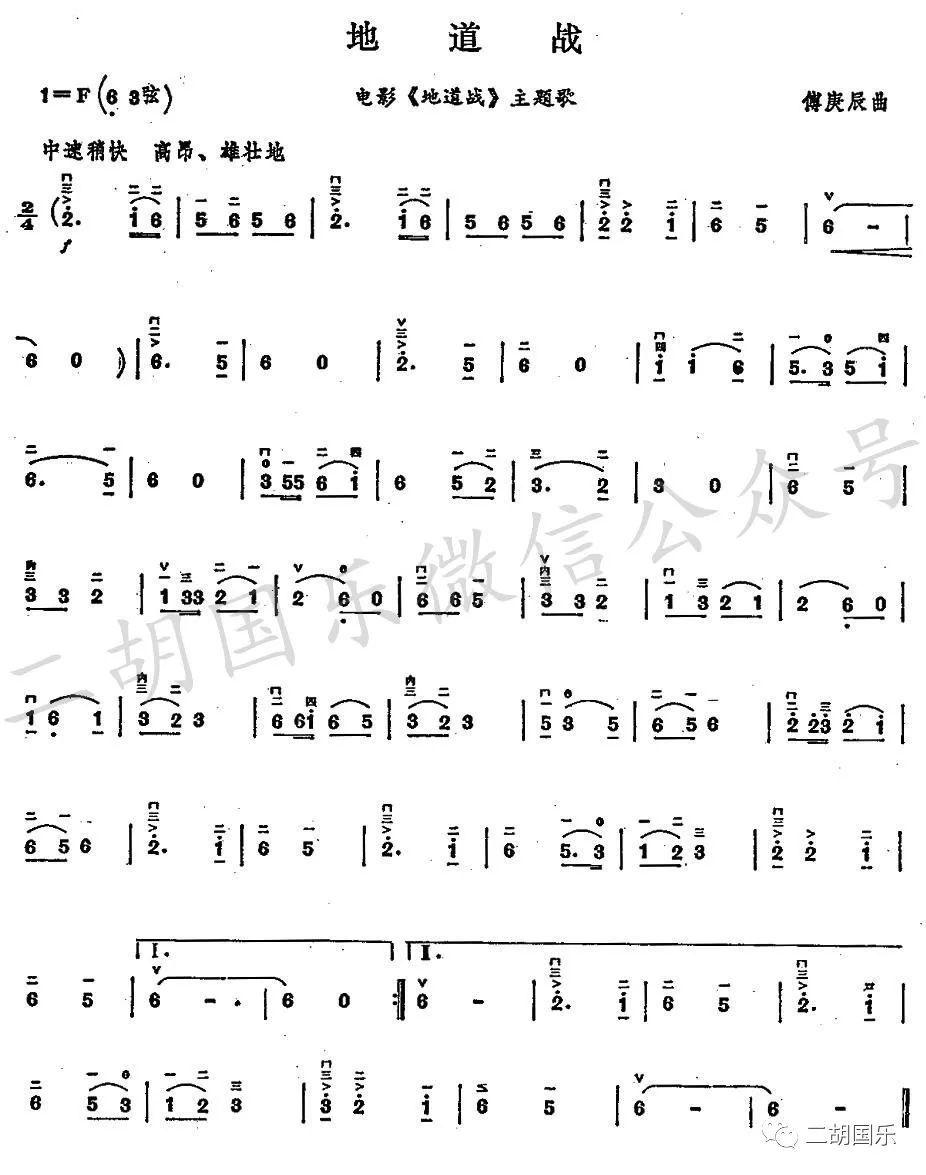 中央民族乐团民乐合奏《地道战组曲》夜澜卧听风吹雨