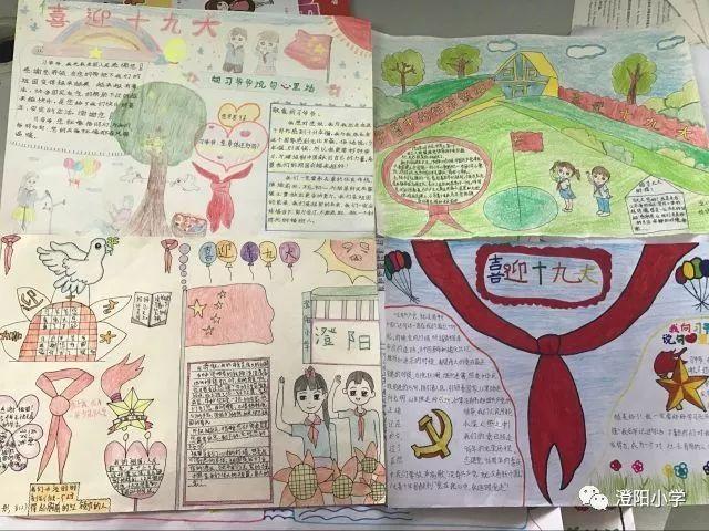 四,五年级组 四五年级通过绘画手抄报的形式,把自己的感受,祝福以及