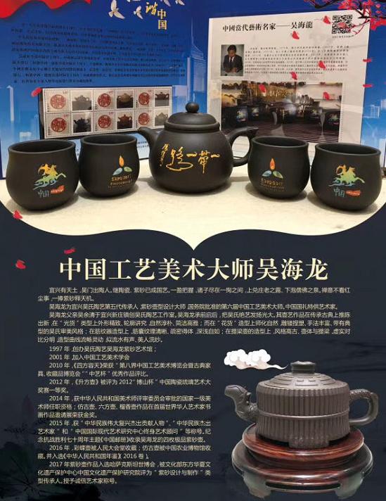 爱心中国紫砂壶型设计大师吴海龙与欧阳小年女士爱行天下