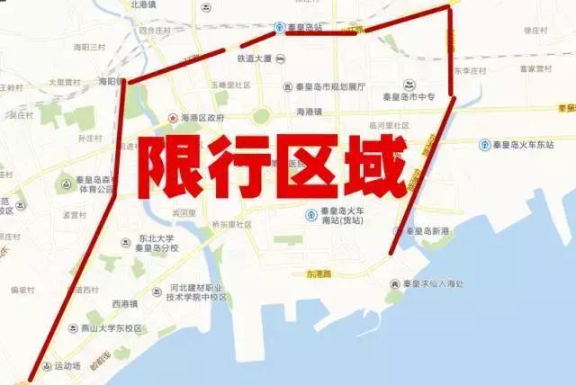 秦皇岛限行地图发布!「多图」