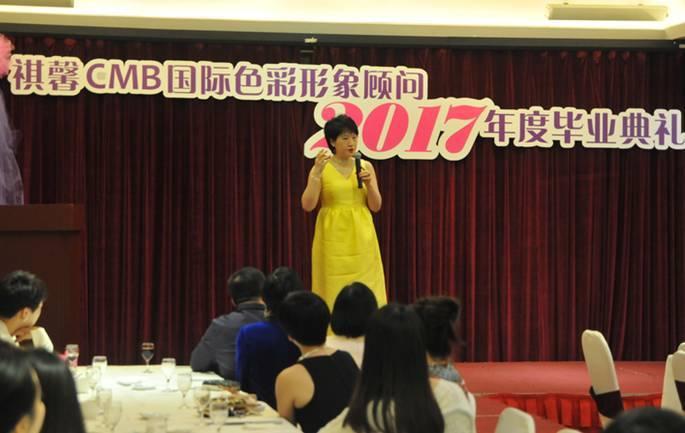 刘纪辉色彩与形象_2017祺馨色彩形象顾问毕业典礼,刘纪辉校长亲自点评着装!