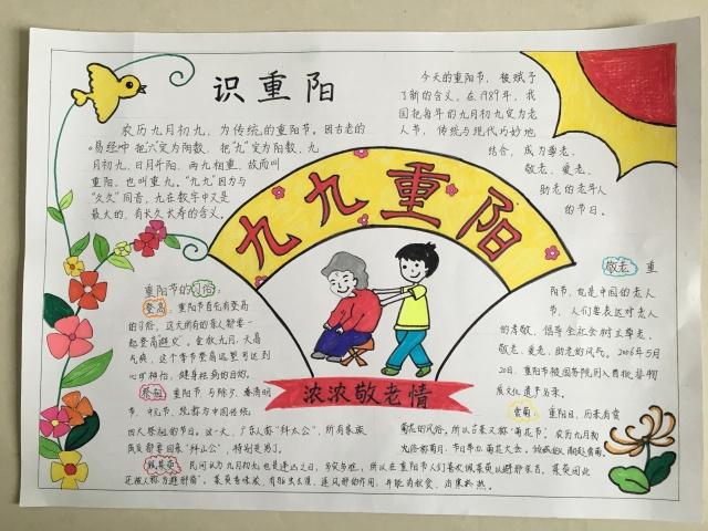 """活动主要面向全区小学生征集以""""我和爷爷奶奶庆重阳""""为主题的手抄报"""