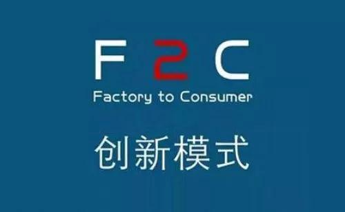 F2C模式