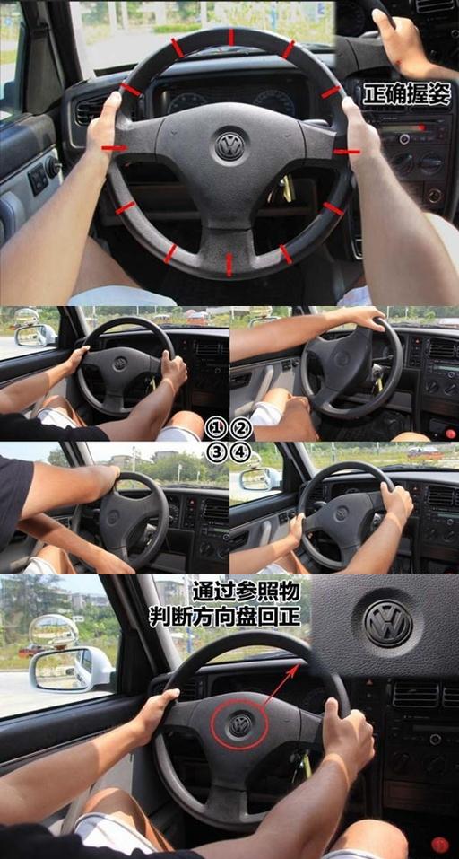 汽车科二技巧图解