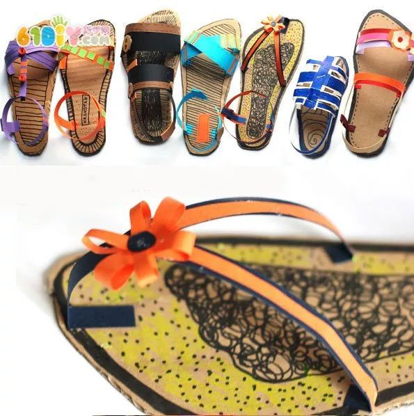 优尔俱乐部--《废纸板手工diy漂亮的凉鞋》