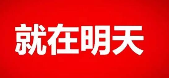 明天起,怀集欧尚超市5折,省省省,让你省成一个有钱人!图片