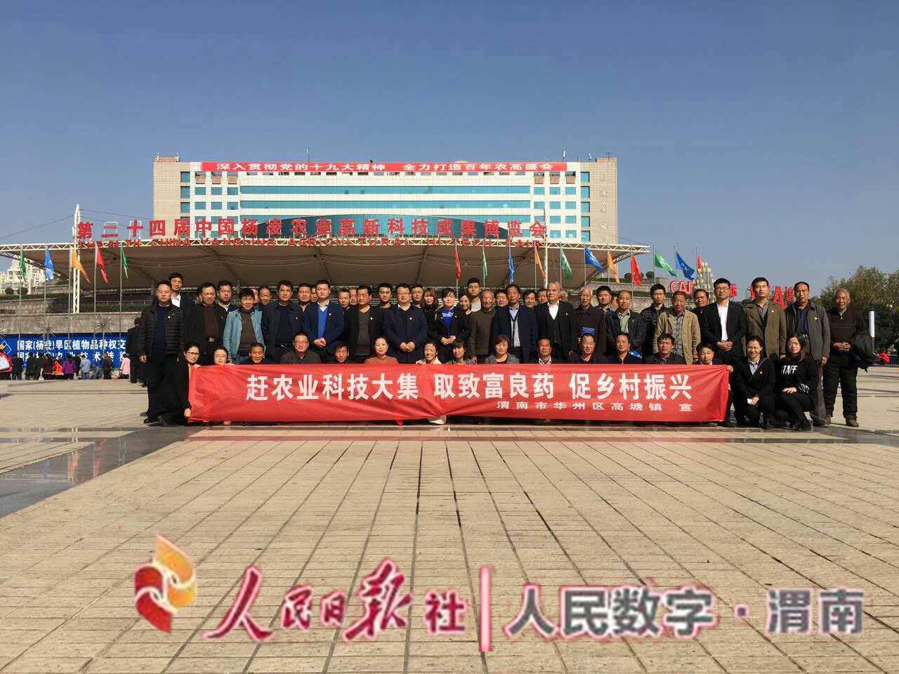 渭南市华州区高塘镇村干部赴杨凌农高会参观学习图片